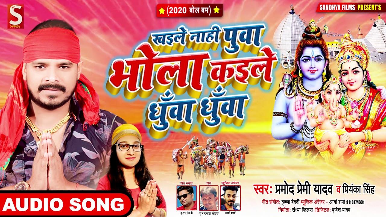 Khaile Nahi Puwa Bhola Kaile Dhuwa Dhuwa