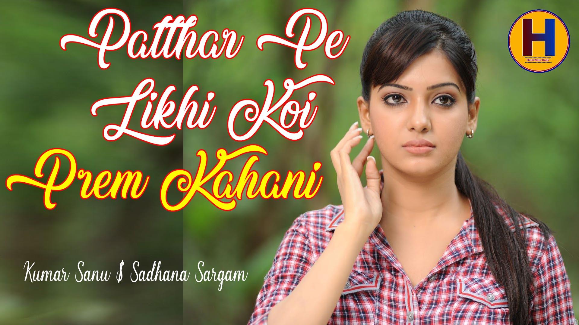 Patthar Pe Likhi Koi Prem Kahani