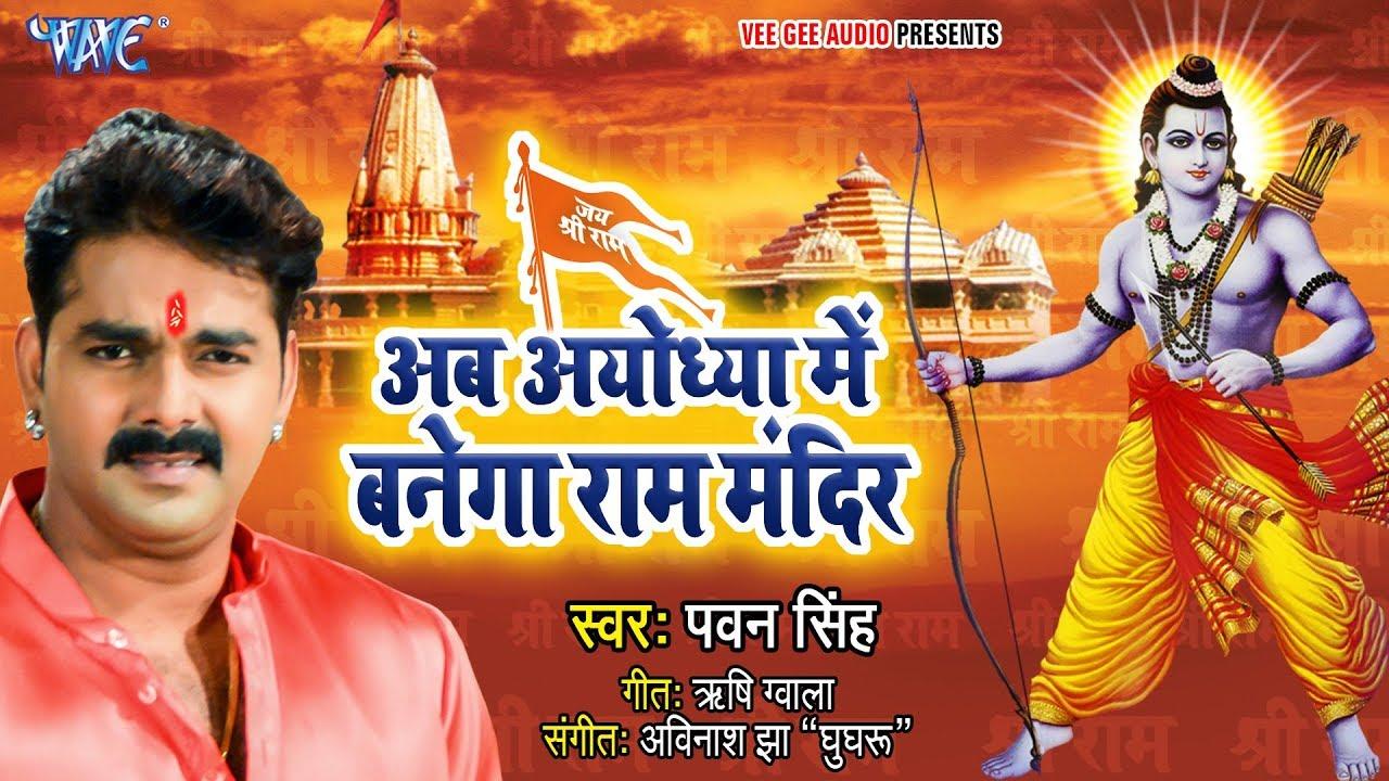 Ram Mandir Banwana Hai