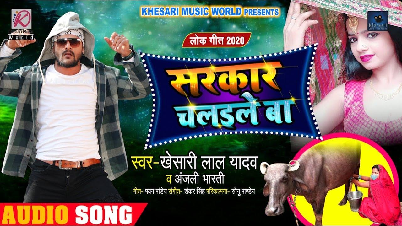 Sarkar Chaile Ba