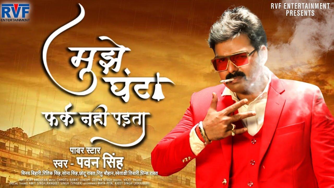 Mujhe Ghanta Fark Nahi Padta