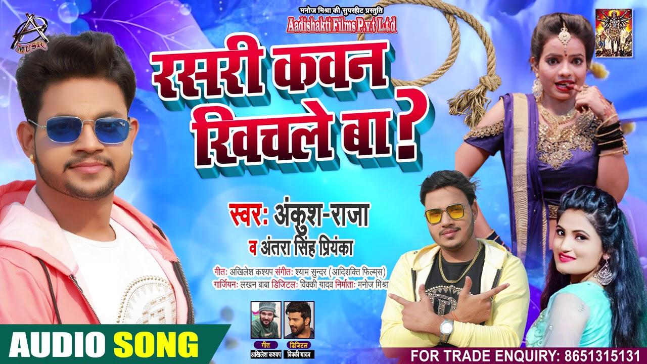 Rasari Kawan Khichale Ba