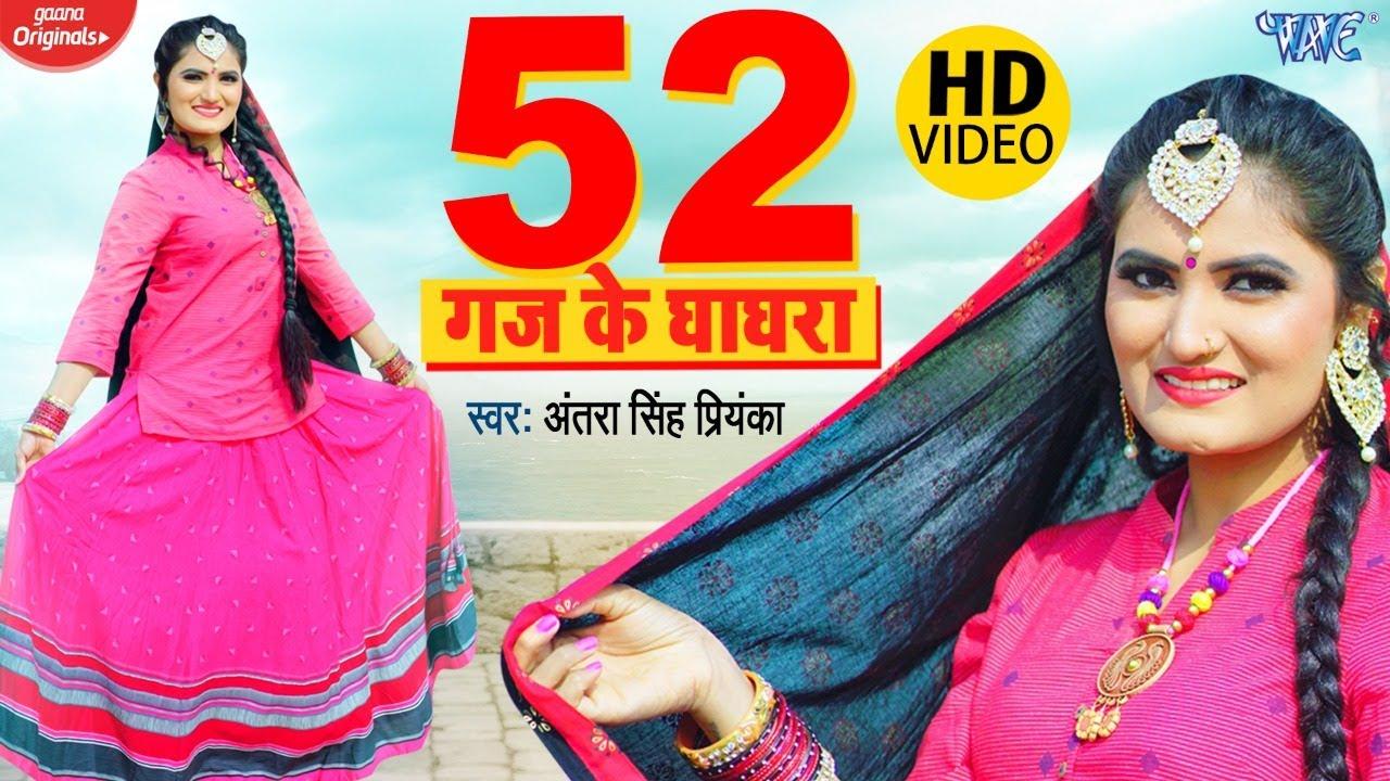 52 Gaj Ke Ghaghra