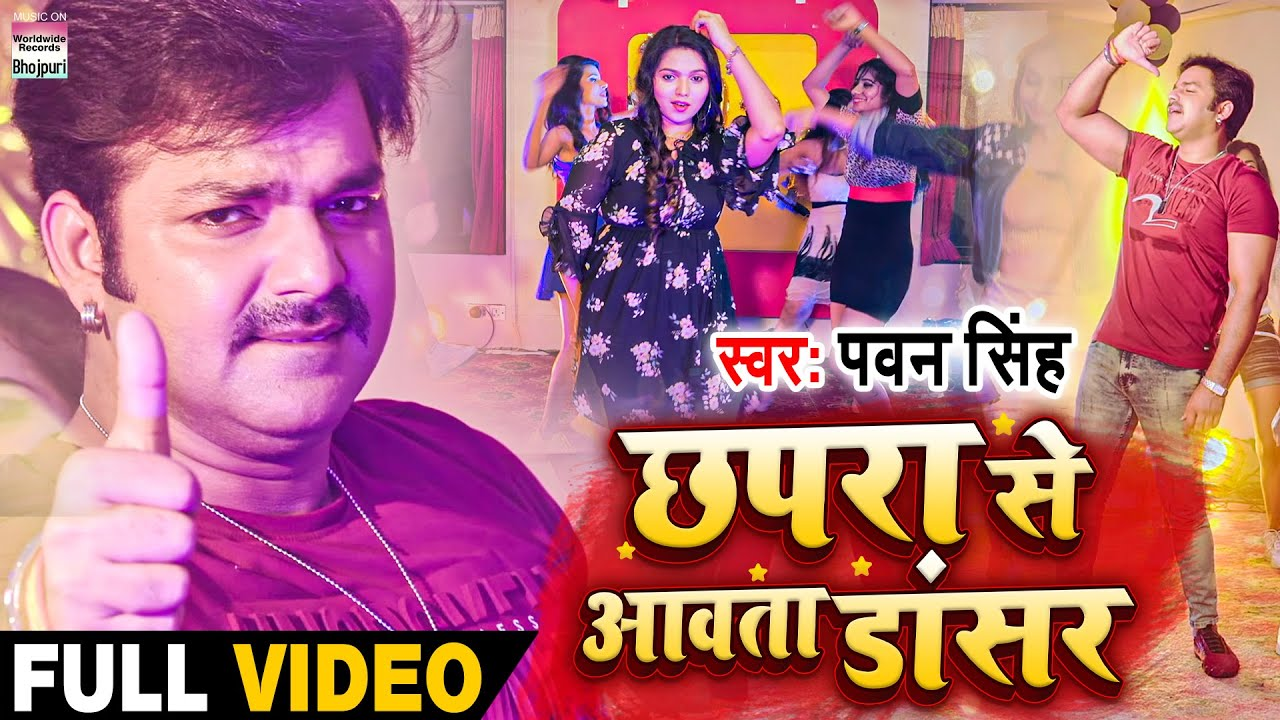 Chhapra Se Aawata Dancer