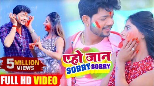 Ae Ho Jaan Sorry Sorry